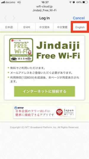 Jindaiji Free WiFi